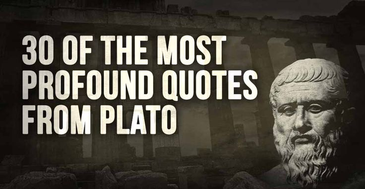 In history, there have been fewer minds more brilliant than that of the Greek philosopher, Plato. Here is a collection of 30 of his greatest, most insightful quotes.