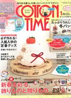 <b>COTTON TIME 2015年1月号</b>