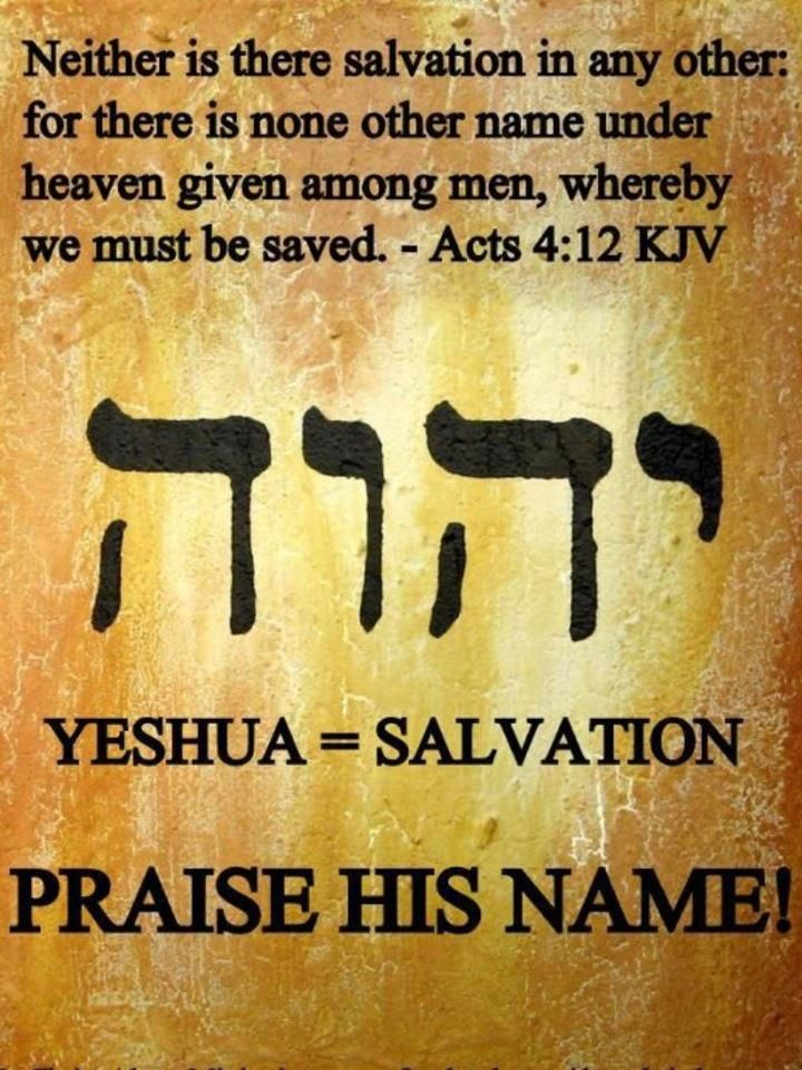 """""""This Yeshua is the stone rejected by you builders which has become the cornerstone. There is salvation in no one else! For there is no other name under heaven given to mankind by whom we must be saved!"""" -- Acts 4:11-12 