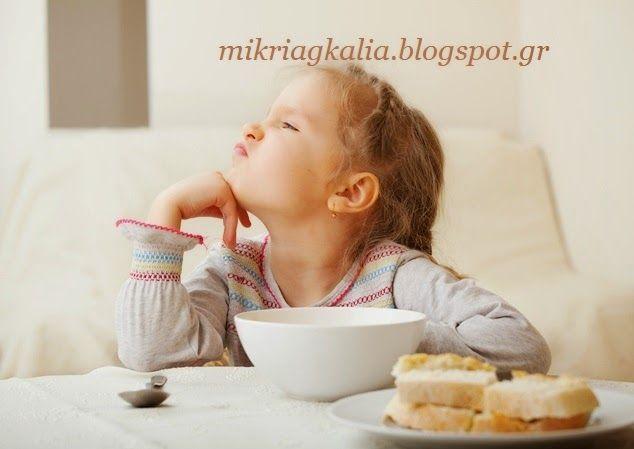 Μικρή Αγκαλιά: Φάε παιδί μου