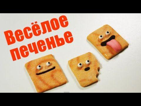 Полимерная глина: весёлое печенье (мастер класс)