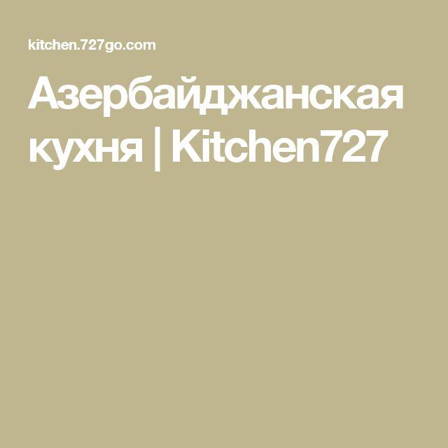 Азербайджанская кухня | Kitchen727