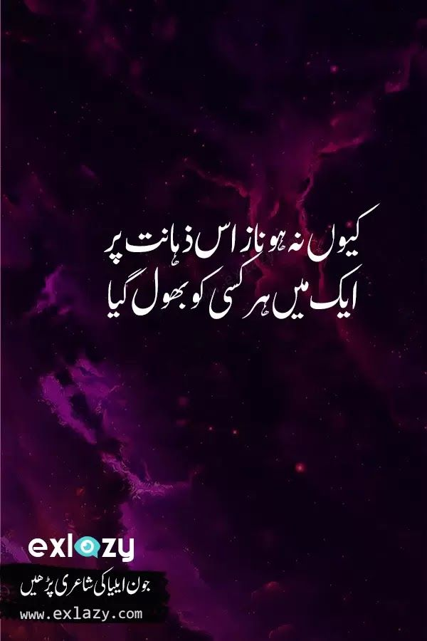 Roman Urdu Poetry 2 Lines : roman, poetry, lines, Poetry, Emotional, Poetry,, Urdu,