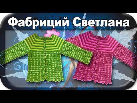 Вязание крючком для детей видео светлана фабриций