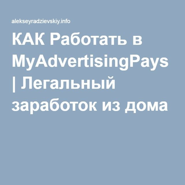КАК Работать в MyAdvertisingPays | Легальный заработок из дома