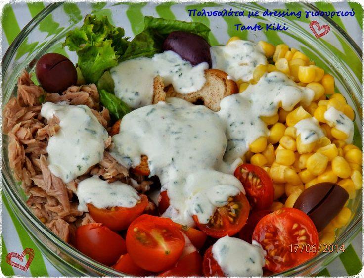 Tante Kiki: Πολυσαλάτα με αρωματικό dressing γιαουρτιού