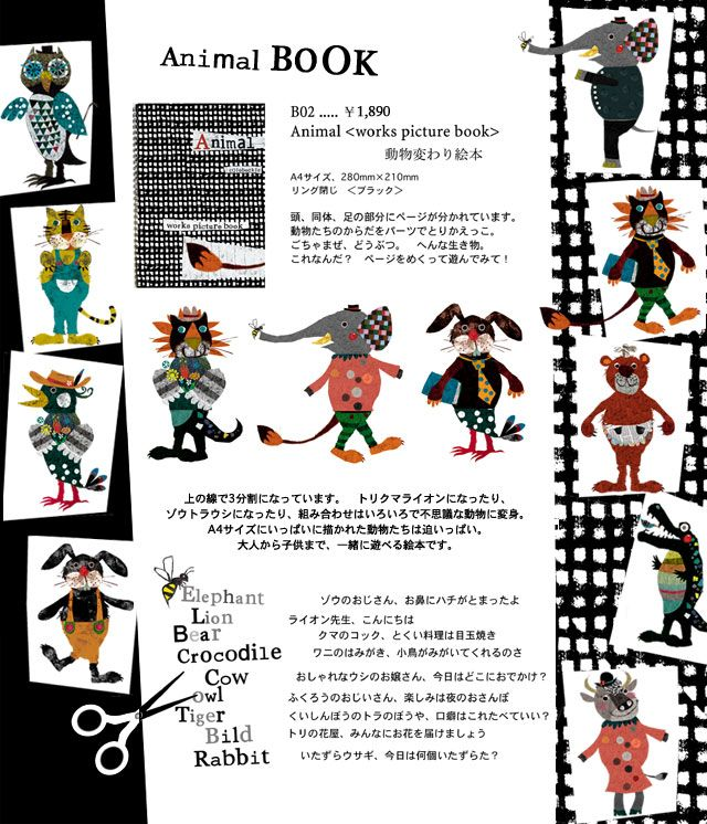 Animal Book by Michiko Tachimoto