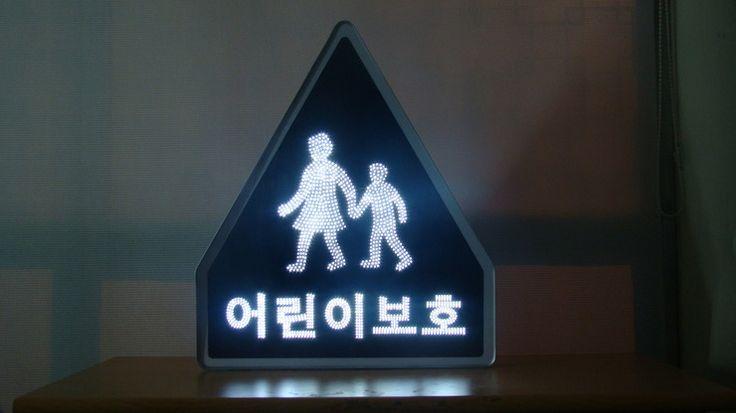 어린이보호표지판