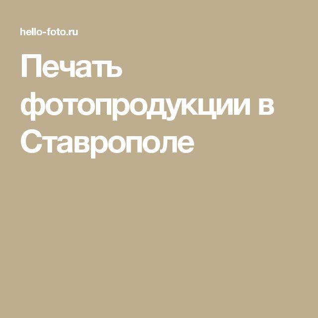 Печать фотопродукции в Ставрополе