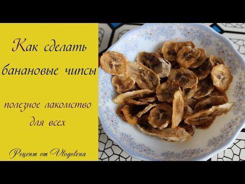 Банановые чипсы: польза и вред, домашний рецепт