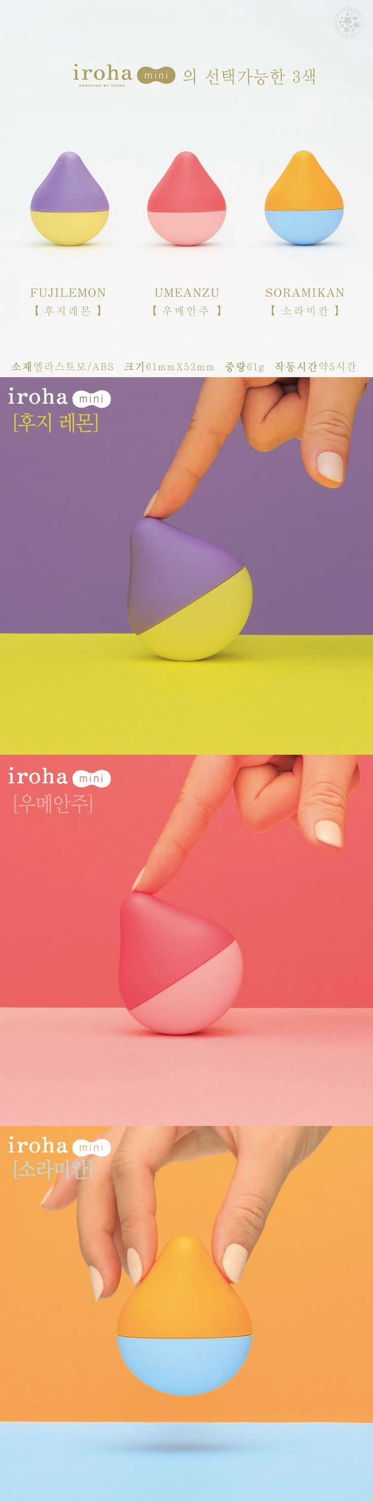 """출처:비비안하우스닷컴 vivianhouse.com  텐가에서 만든 여자진동기 바이브레이터 """"이로하미니"""" 물방울 디자인♥♥♥♥♥ #텐가 #여자진동기 #바이브레이터"""