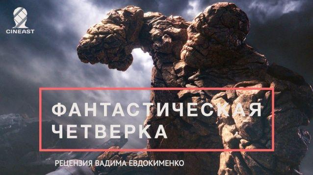 Рецензии на Cineast. Фантастическая четверка / Рецензия | Фантастическая четверка, Fantastic Four, Фантастична четвірка, Джош Транк