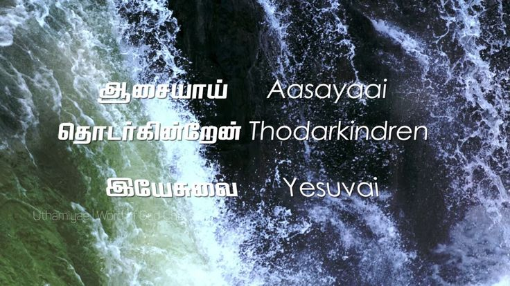 {Blogl Aasayaai Thodarkindrean | Tamil Christian Song | Uthamiyae Vol 3 | DVD