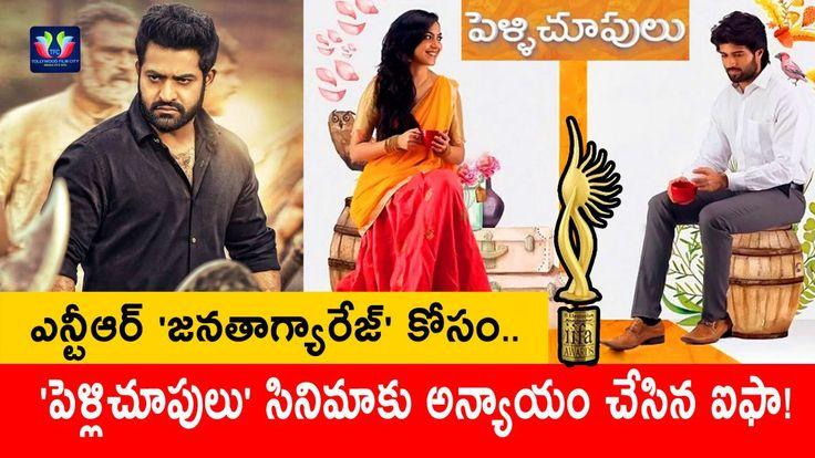 ఎన్టీఆర్ 'జనతాగ్యారేజ్' కోసం 'పెళ్లి చూపులు' కు అన్యాయం చేసిన ఐఫా | Political News | Movie news | Telugu movies | Telugu movie reviews | Telugu full movies | Telugu comedy clips | Tollywood updates | Telugu cinema updates | TFC Media