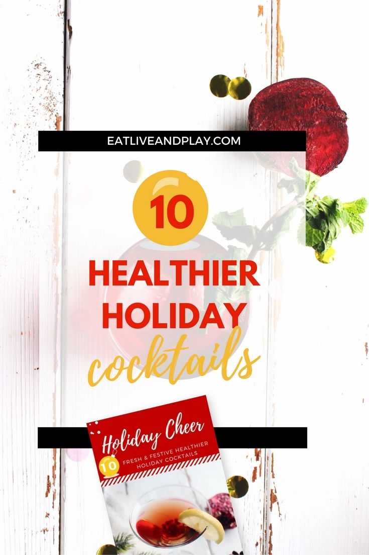 10 Healthier Cocktails to help you drink guilt free! Each cocktail recipe has been made healthier with all-natural antioxidant-rich ingredients #healthyholidaydrinks #healthyholidaycocktails