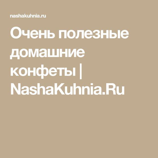Очень полезные домашние конфеты | NashaKuhnia.Ru