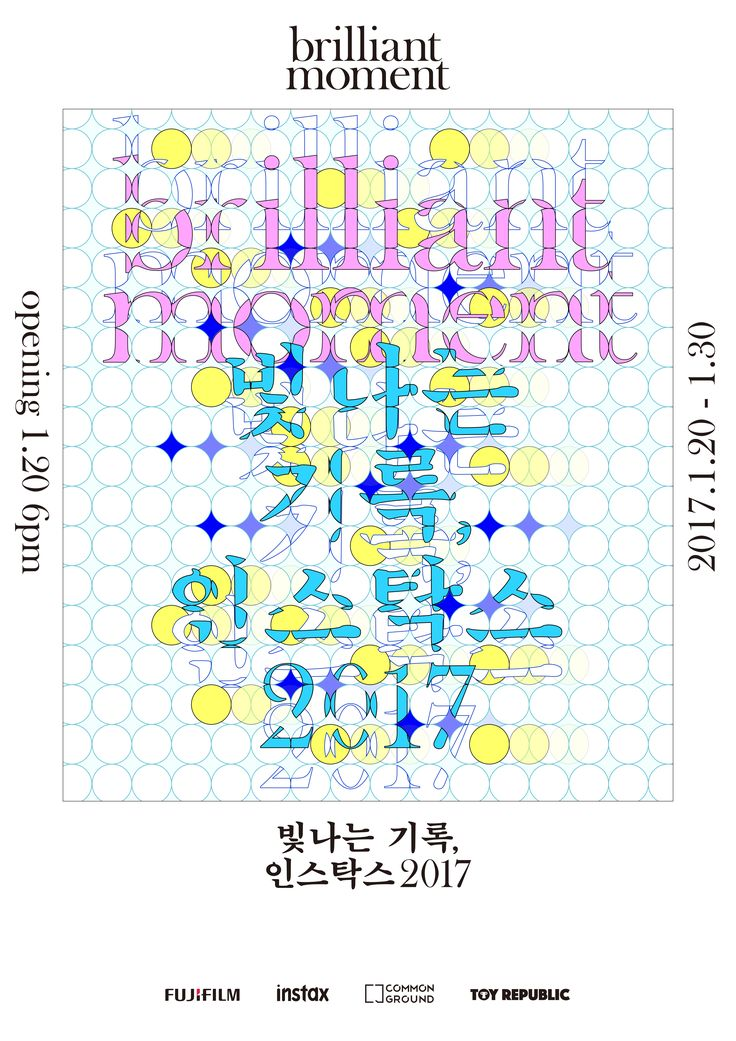 Brilliant Moment (빛나는 기록, 인스탁스 2017) @토이 리퍼블릭   TOY REPUBLIC 2017. 01. 20- 2017. 01.30 서울 광진구 아차산로 200 커먼그라운드 (COMMON GROUND) _ 토이리퍼블릭   TOY REPUBLIC https://toyrepublic.co/brilliant-moment/ https://www.artrescape.com/event/detail.do?idx=21961  Brilliant Moment는 인생에서의 #빛나는기록들을 7명의 작가들과 함께 예술로 제안합니다. 이번 프로젝트에 참여한 강명호, 김슬기, 노현주, 바른, 이지민, 전수만, 최민규 작가는 젊은 청년…