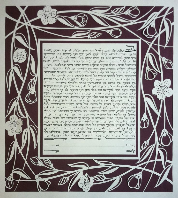 Original Papercut Ketubah