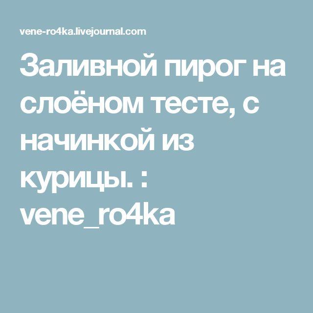 Заливной пирог на слоёном тесте, с начинкой из курицы. : vene_ro4ka