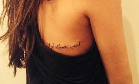 "Arabic+Tattoo+On+spine | ... Birthday With New Arabic Tattoo Meaning ""Love Yourself First"