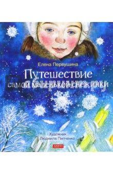 В полном чудес и загадок Санкт-Петербурге под Новый год происходят настоящие сказочные истории. А как же им не случаться, если Дед Мороз обиделся на всех - и детей и взрослых - и вместо главного зимнего праздника собирается на курорт. И снег не...