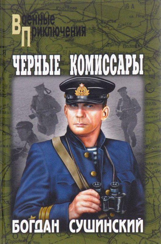 Черные комиссары - Богдан Иванович