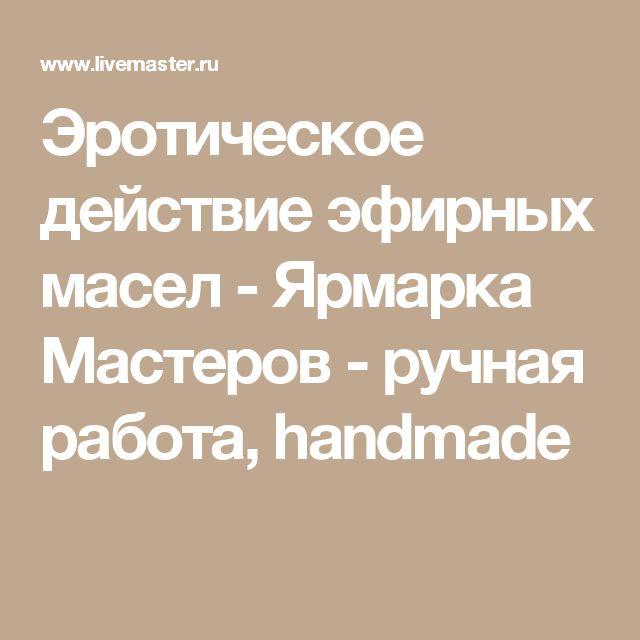 Эротическое действие эфирных масел - Ярмарка Мастеров - ручная работа, handmade