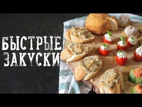 Быстрые закуски [Рецепты Bon Appetit] - YouTube