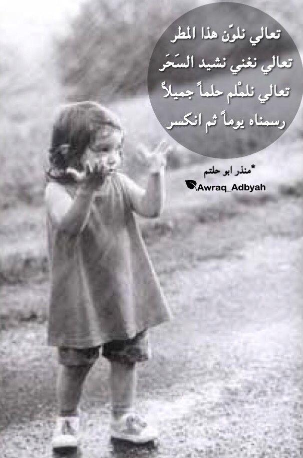 أوراق أدبية شعر أدب و اقتباسات Arabic Quotes Feelings Historical Figures