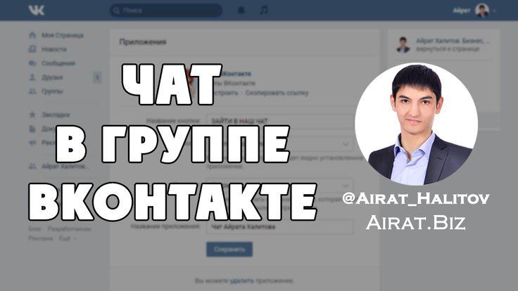 Как создать чат в группе ВКонтакте? Как добавить чат в группу, как его настроить и как с ним работать? Смотри об этом в новом видео Айрата Халитова! #бизнес #маркетинг #вконтакте #чат #АйратХалитов #AiratBiz