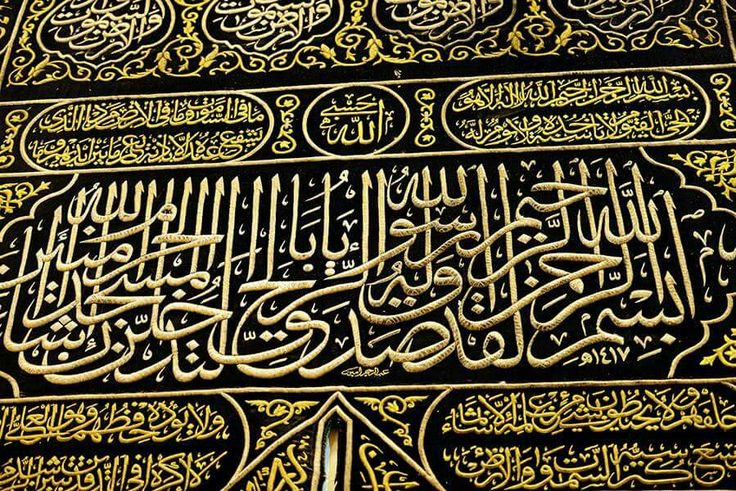 An amazing view of the  kiswah cloth at the door of the kabah # Mecca