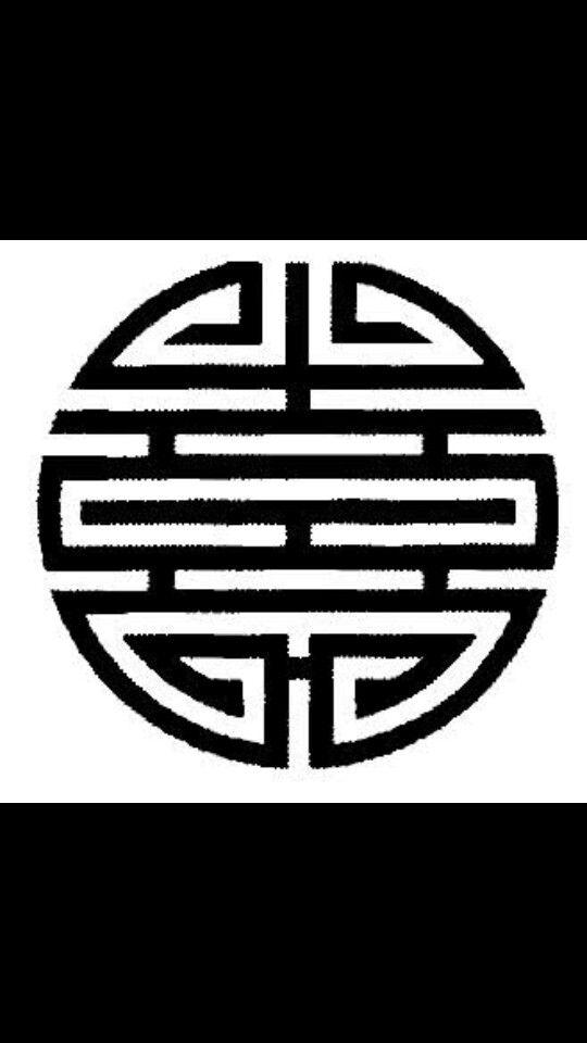 Китайский символ жизни