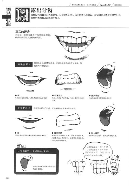 how to draw male mouth