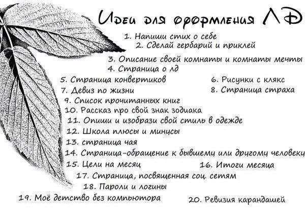 лд) идеи для личного дневника!!! | ВКонтакте