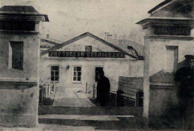 Таганрог. Городская библиотека. Фотография. 1870 - 1880-е годы