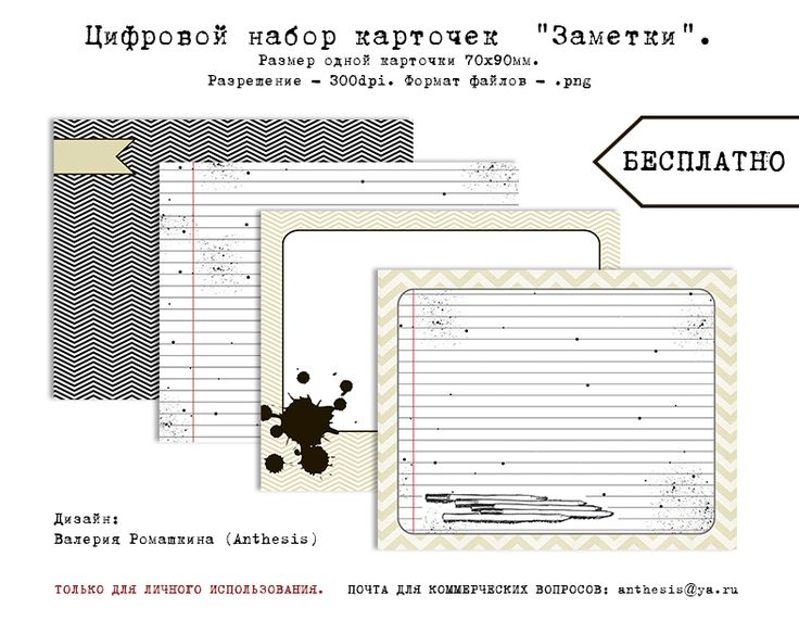 """Журналинг. Карточки """"Заметки"""" - printable journaling cards """"Notes""""."""