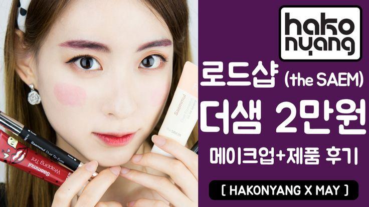 로드샵 더샘 2만원 메이크업 + 제품 후기: Road Shop Make-up with 20 thousand won with the...