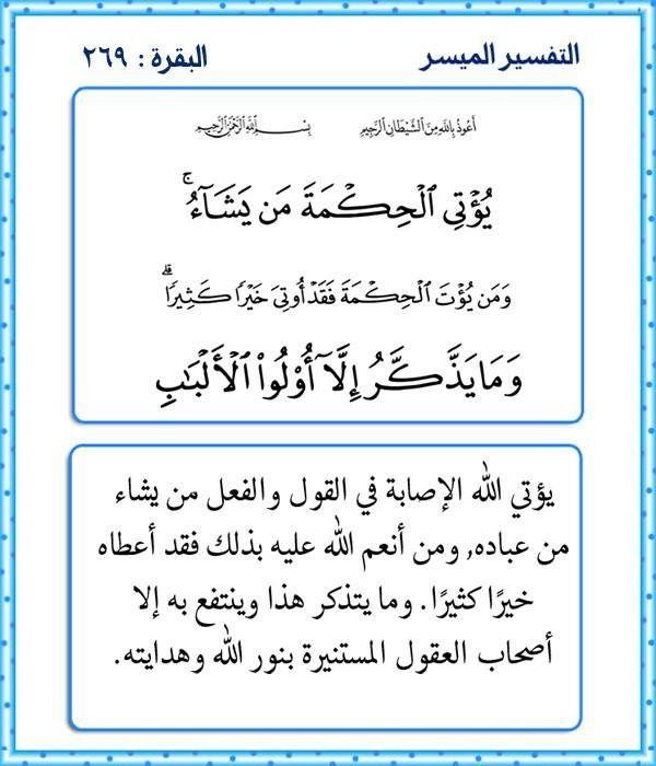 البقرة ٢٦٩ Holy Quran Bullet Journal Journal