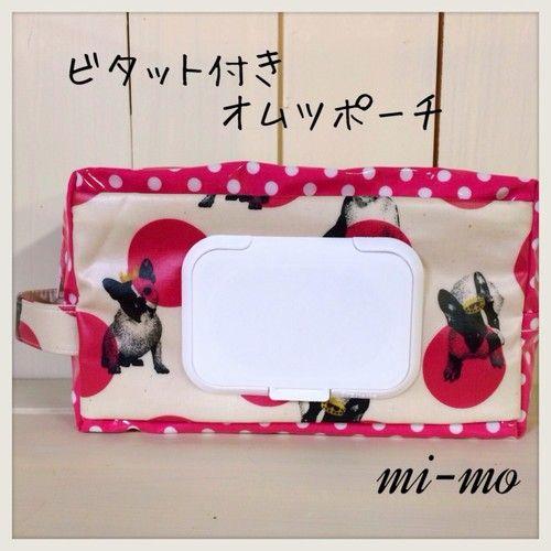 超っっっ人気☆ラミネート生地のビタット付きオムツポーチ☆フレブル桃ドット