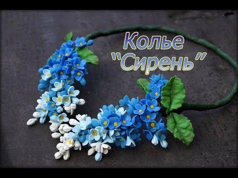 """Колье """"Сирень"""" - YouTube"""