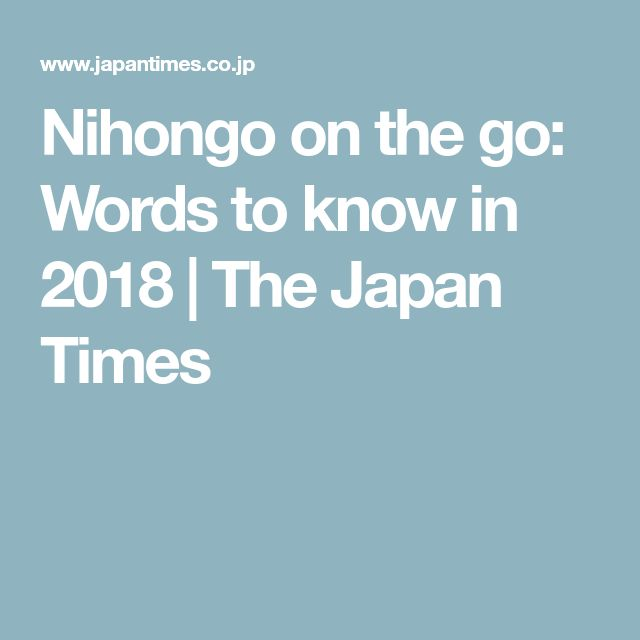 Nihongo on the go: Words to know in 2018 | The Japan Times