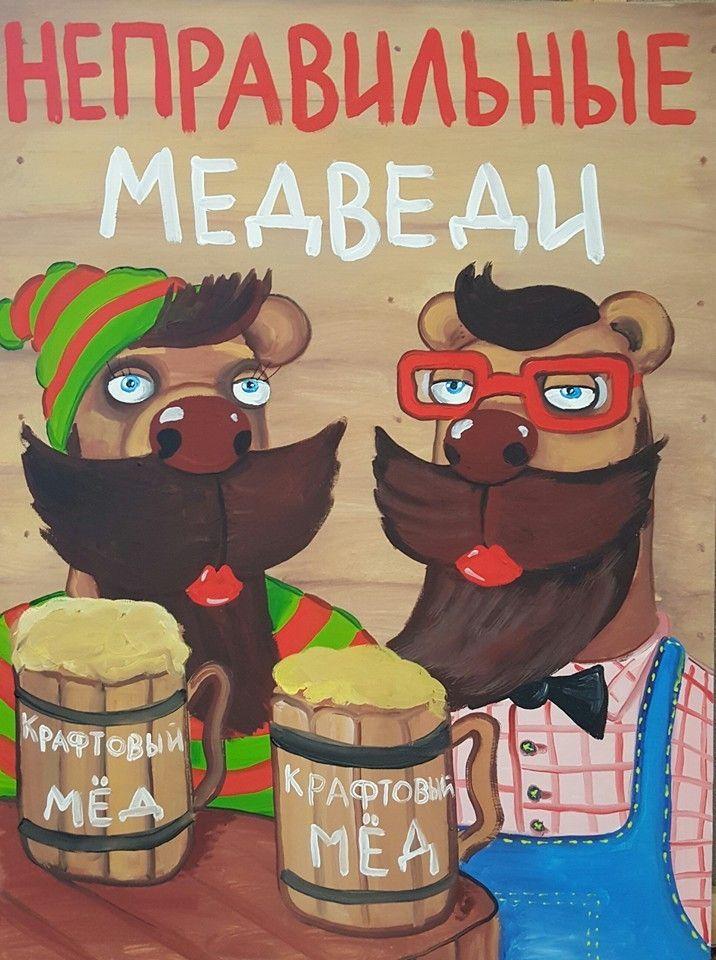 Картинки правильные медведи