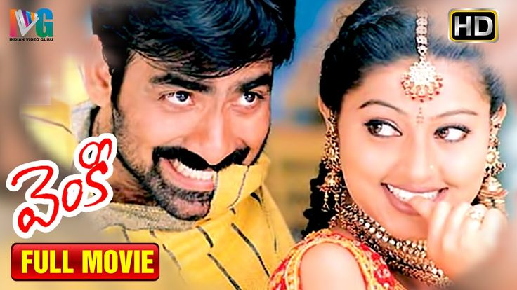 Venky Movie is a comedy thriller as usual of all Ravi Teja Movies as he is assuming the titular role, Sneha, Brahmanandam are seen in other vital roles.