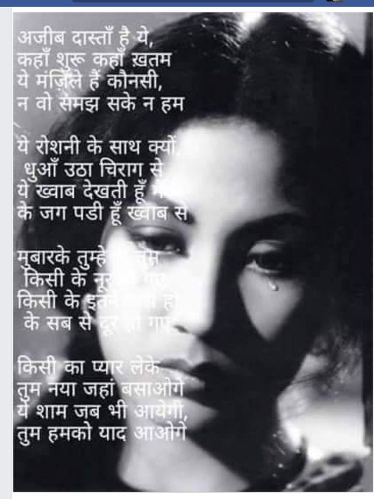 Bollywood Songs – Urdu Lyrics