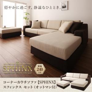 コーナーカウチソファ【SPHINX】スフィンクスセット(オットマン付)