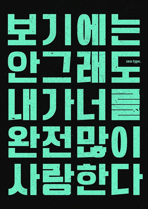 zess type. lettering poster. on Behance