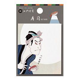 Gakken Sta:Ful 商品一覧 お江戸付箋(寿司)