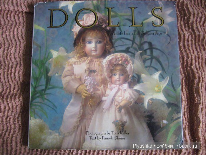 Альбом фотографий антикварных кукол фотографа Тома Келли/ DOLLS Portraits from the Golden Age. 1 часть / Винтажные антикварные куклы, реплики / Бэйбики. Куклы фото. Одежда для кукол