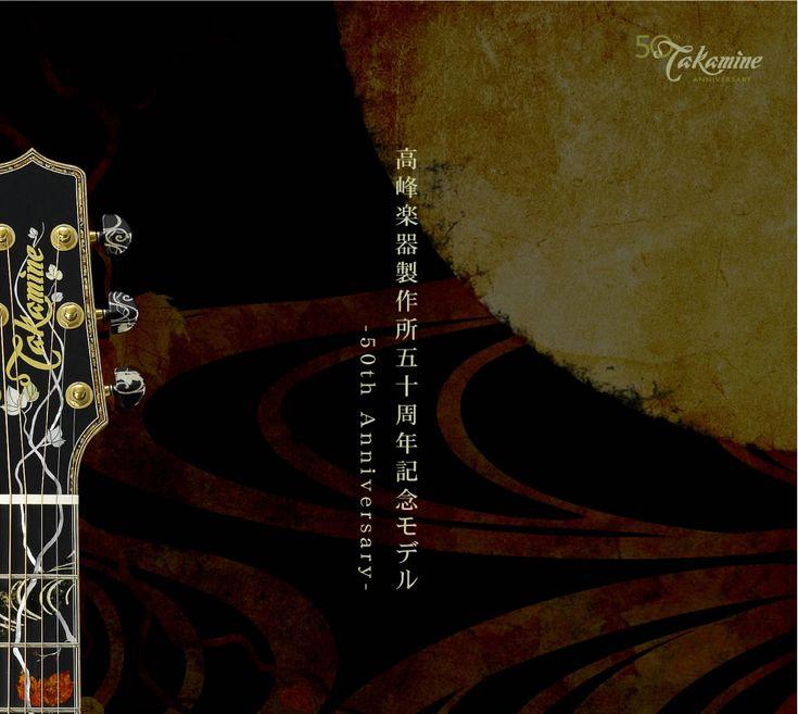 TAKAMINE takamineguitars.co.jp/50th-anniversary.html#    高峰楽器製作所 50周年記念モデル|高峰楽器製作所 - タカミネギター
