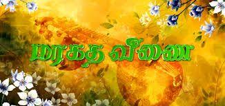 Maragatha Veenai 04-11-2015 – Sun TV Serial 04-11-15 Episode 535 - http://g1movie.com/tamil-serials/maragatha-veenai-04-11-2015-sun-tv-serial-04-11-15-episode-535/